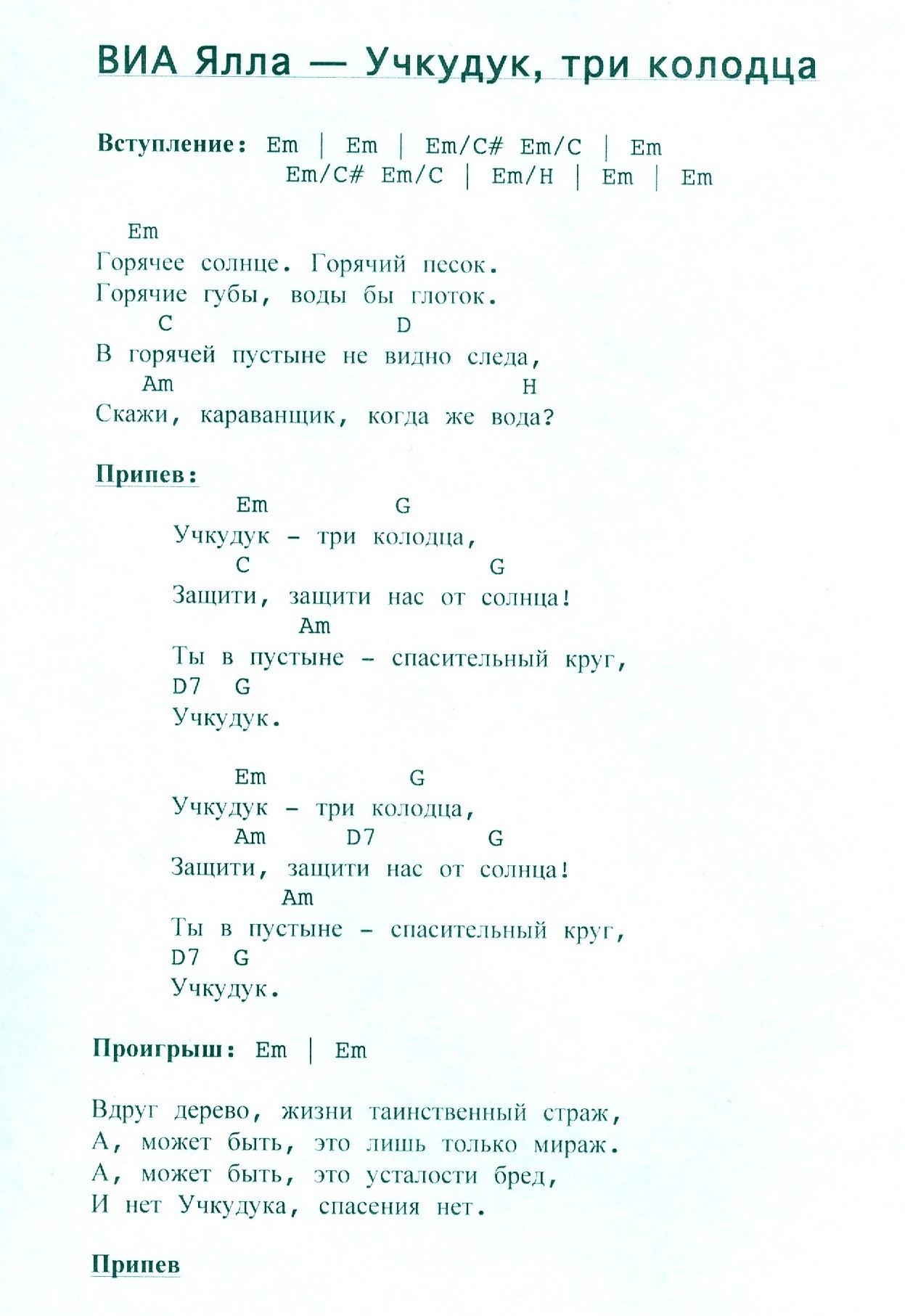 ПЕСНЯ УЧКУДУК ТРИ КОЛОДЦА МИНУС СКАЧАТЬ БЕСПЛАТНО