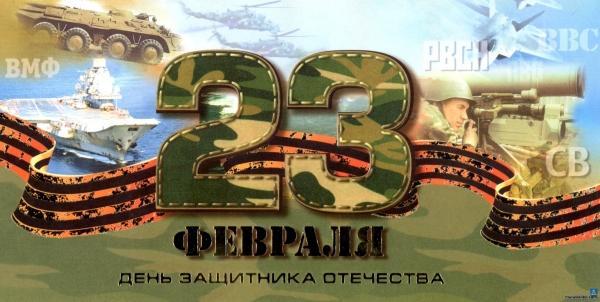 День защитника Отечества (Defender of the Fatherland Day)
